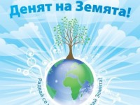 Международен ден на Земята