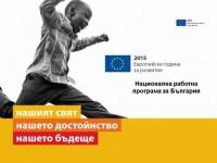 Европейска година за развитие