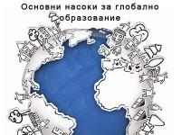 Основни насоки за глобално образование - концепция и методология
