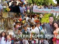 Karnobat_SOU-KirilMetodi