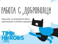 Narachik-rabota-s-dobrovoltsi_cover
