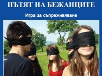 UNA_Patyat na bezhancite_cover