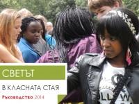 World_Classroom_2014_BG_cover