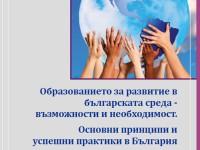 Образованието за развитие в българската среда - възможности и необходимост